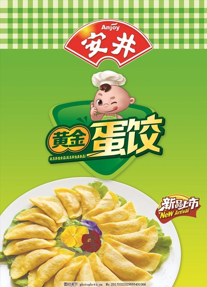 安井食品 黄金蛋饺 安井新品 新品上市 高清 设计 广告设计 广告设计