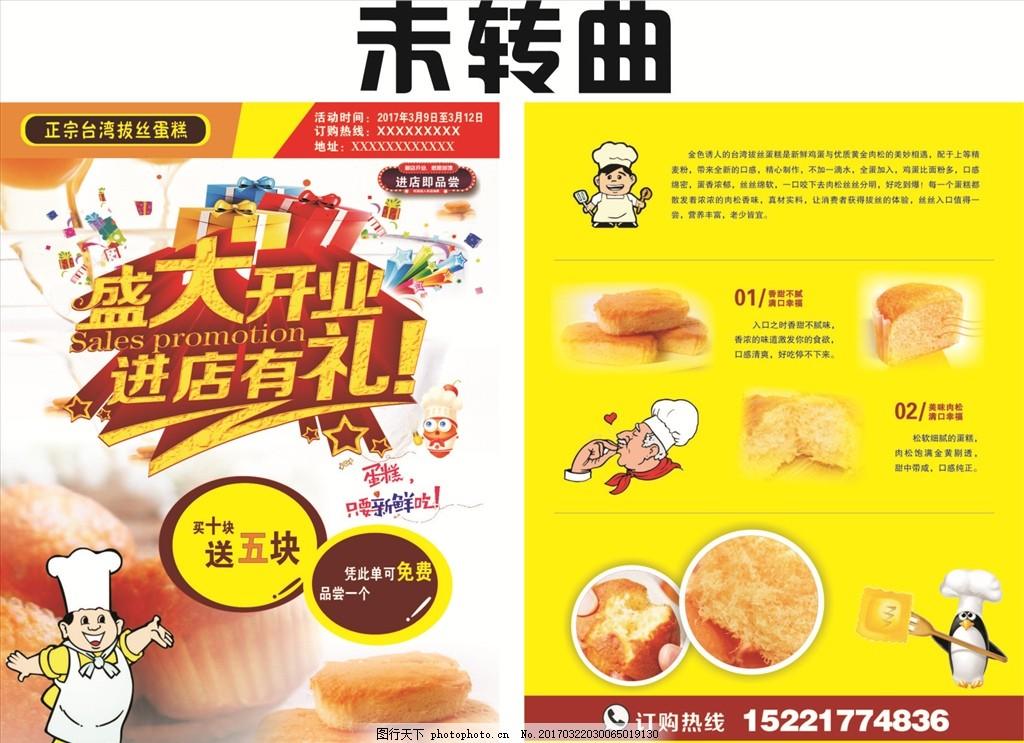 台湾拔丝蛋糕宣传单 台湾拔丝 蛋糕宣传单 蛋糕 动漫人物 盛大开业 蛋