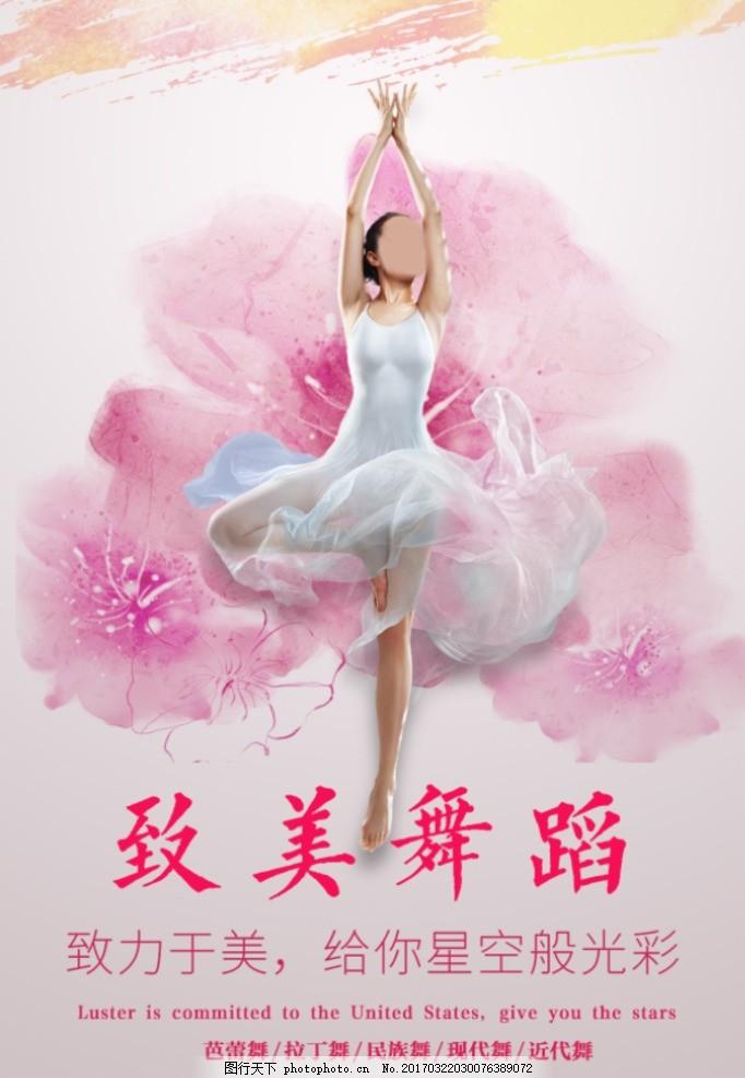 舞蹈海报,少儿舞蹈 培训班招生 舞蹈班 少儿舞蹈海报
