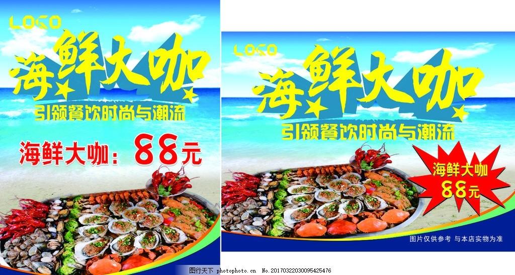 海鲜大咖 海鲜海报 时尚餐厅海报 餐厅海报 海鲜 海鲜拼盘 设计 广告