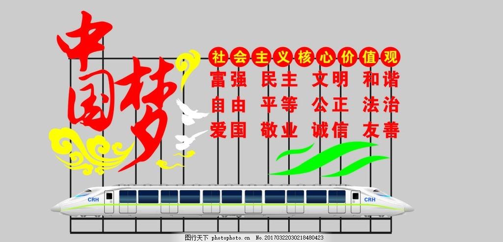 高铁火国中国梦
