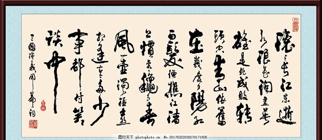 三国演义开篇词书法装裱 三国开篇词 四大名著 书法字体 毛笔书法