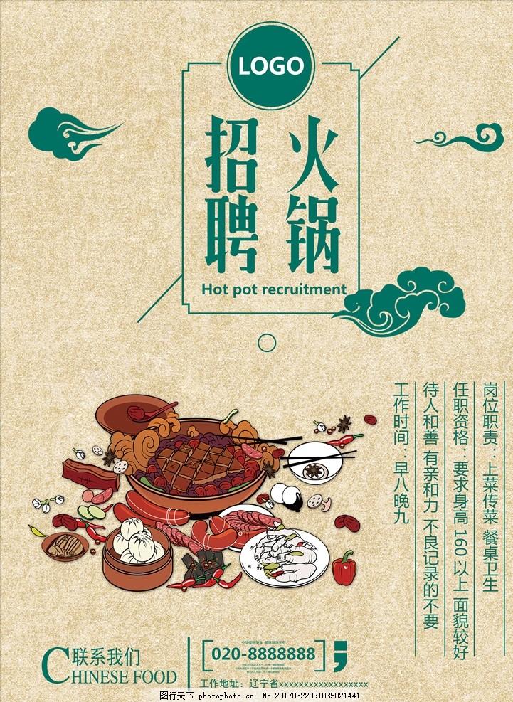 火锅店招聘 中国风 餐饮 美食招聘 海报 创意 设计模板 广告设计图片
