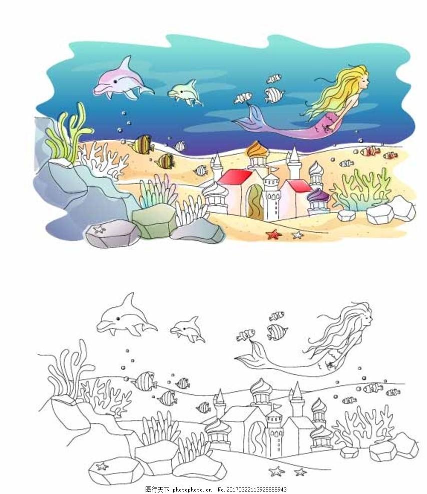 卡通图 简笔画 绘画 线稿图 矢量图 卡通图案 美人鱼 卡通海底世界