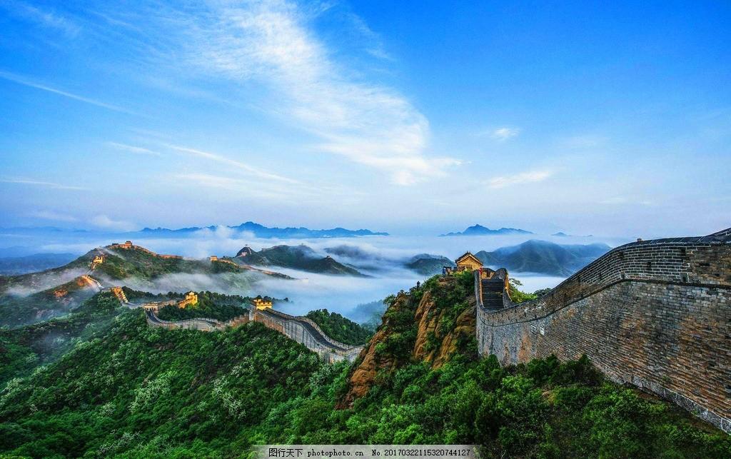 长城 树木 云雾 白云 蓝天 自然风景 摄影 旅游摄影 人文景观