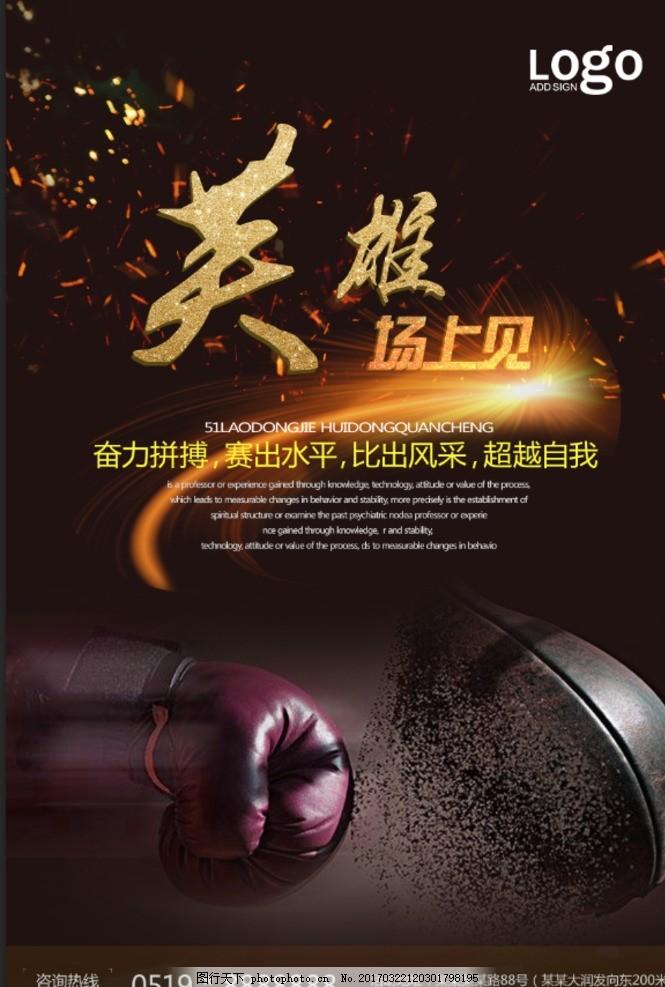 拳击比赛,拳王争霸赛 拳击海报 拳击宣传栏 拳击赛-图