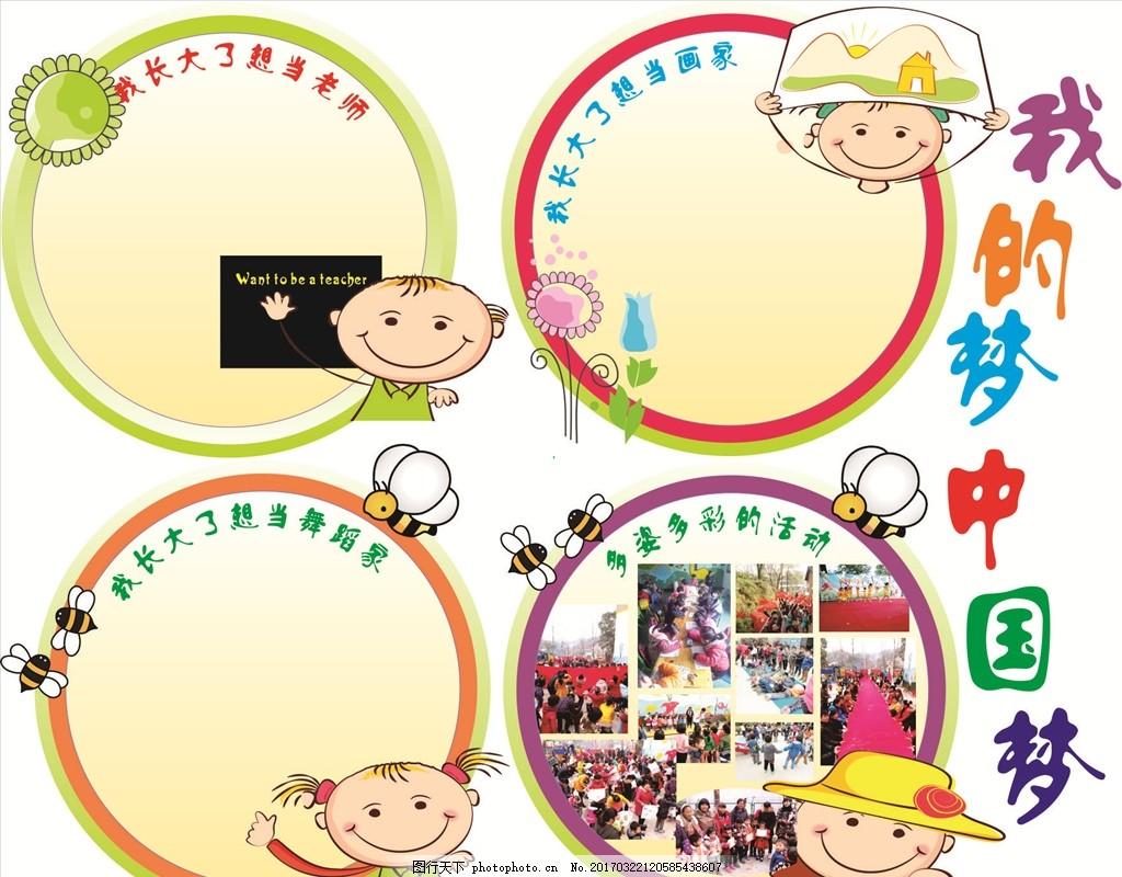 卡通画 小动物 花边 卡通标志 温馨提示 儿童 广告设计 展板模板