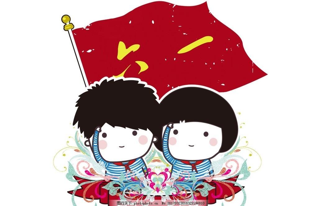 六一儿童节活动 红领巾 怀旧 奖状 节日素材 活动海报 少先队员
