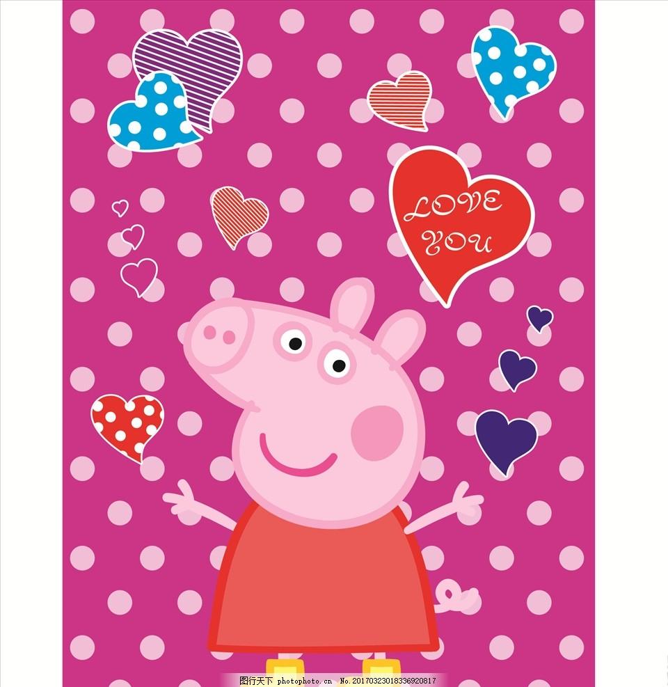 小猪佩奇 少儿背景 桃心 卡通人物 动漫动画