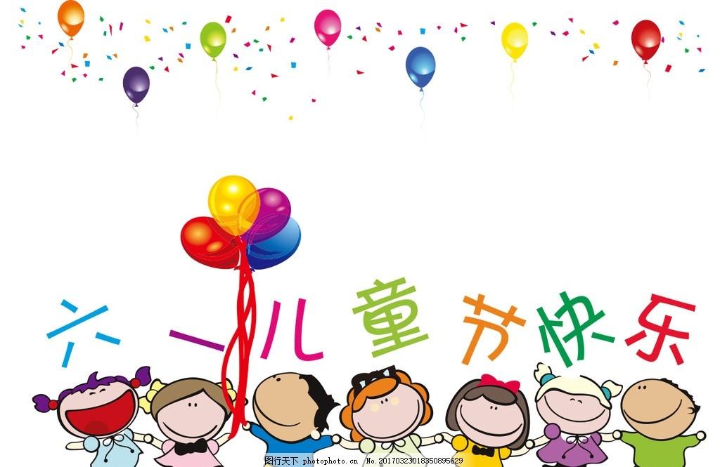 六一儿童节 儿童节元素 气球 卡通人物 卡通儿童 手绘 动漫动画