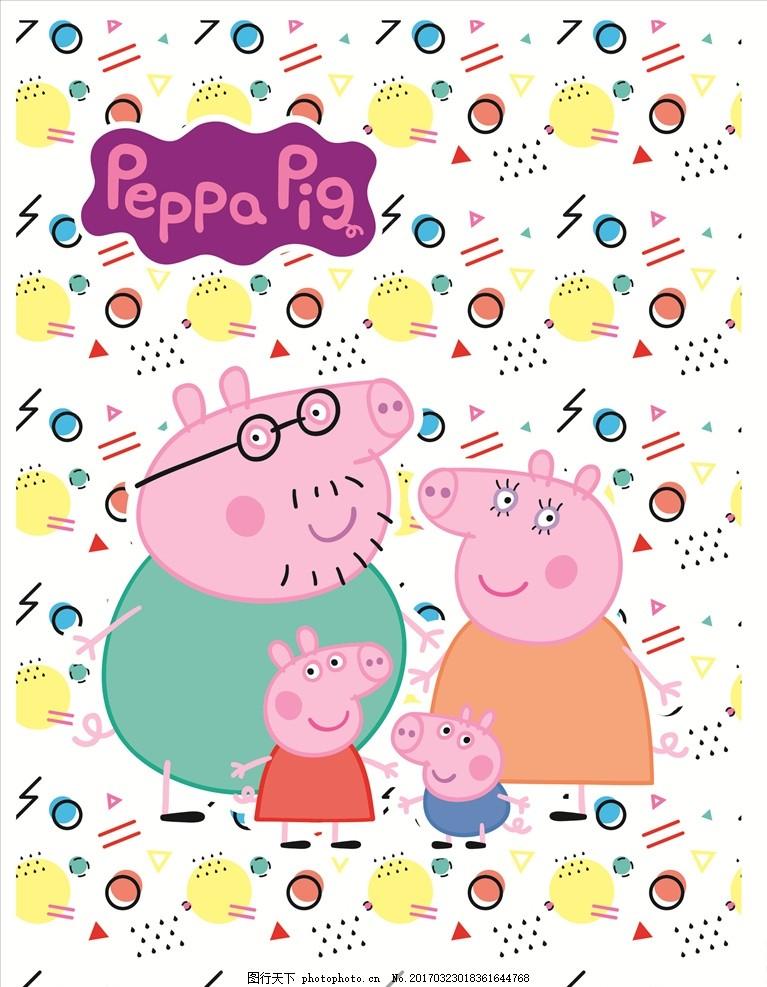 小猪佩奇 小猪 佩奇 卡通 人物 卡通背景 设计 动漫动画 动漫人物 ai