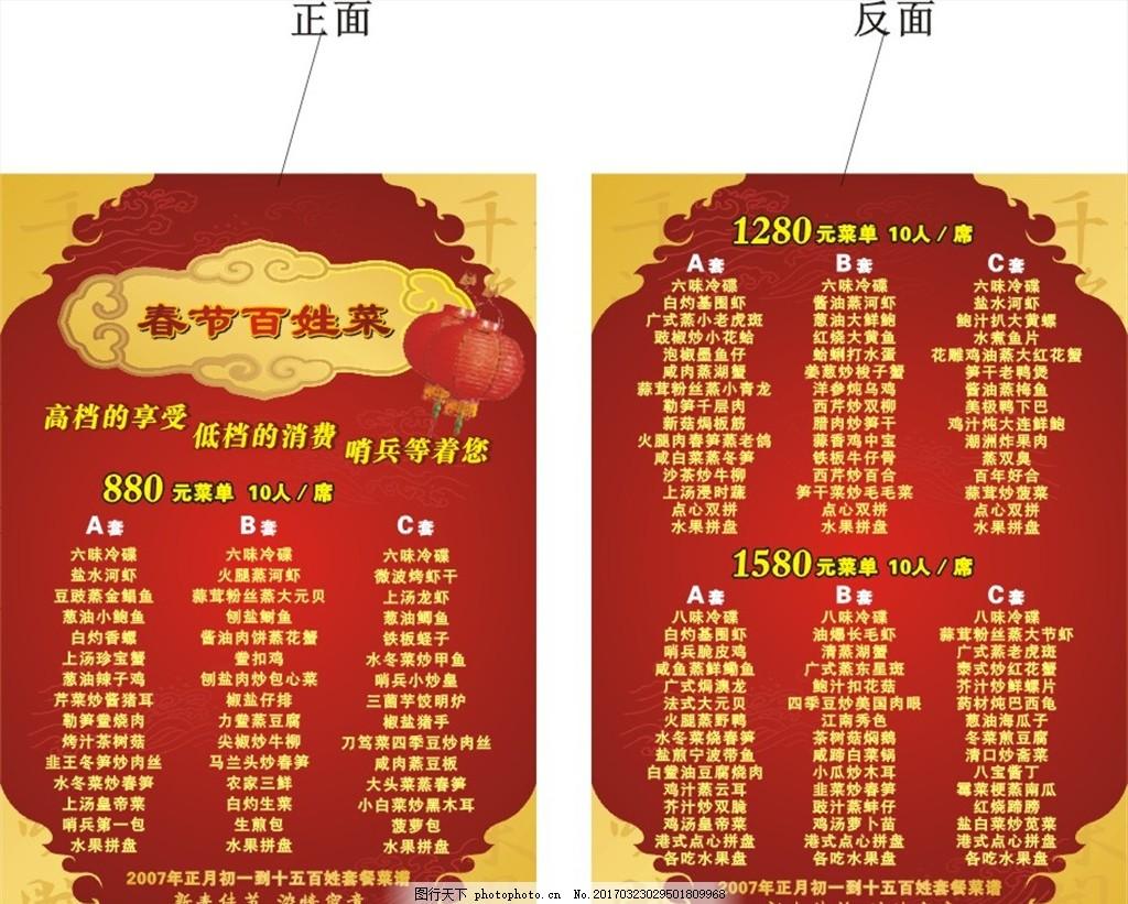 年夜饭菜单喜庆中国元素图片