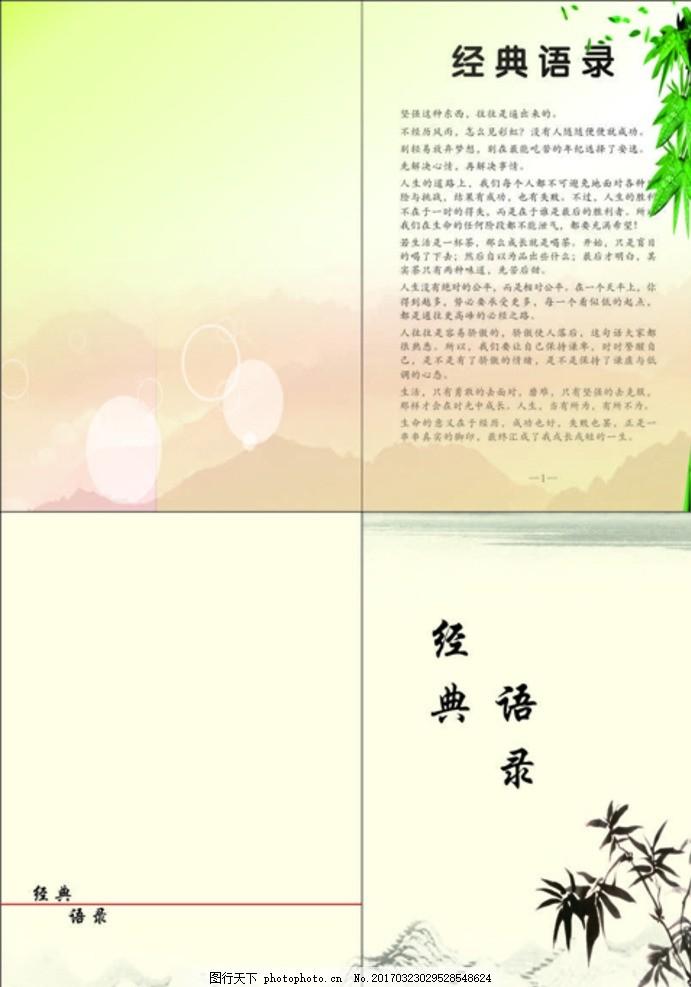 彩色竹子封面