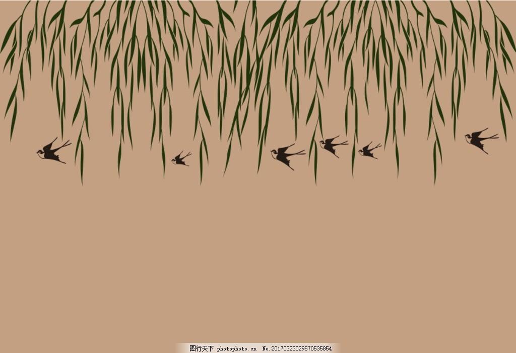 燕子矢量图 燕子 矢量图 cdr 硅藻泥图案 硅藻泥 柳树 垂柳 书房效果