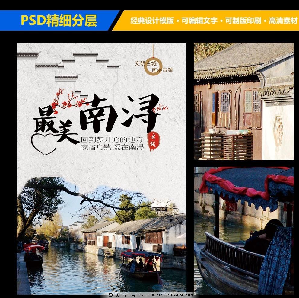 南浔旅游海报宣传设计