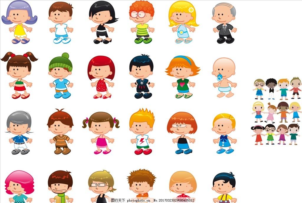 卡通娃娃 娃娃手拉手 卡通小朋友 小朋友 小娃娃 设计 广告设计 广告