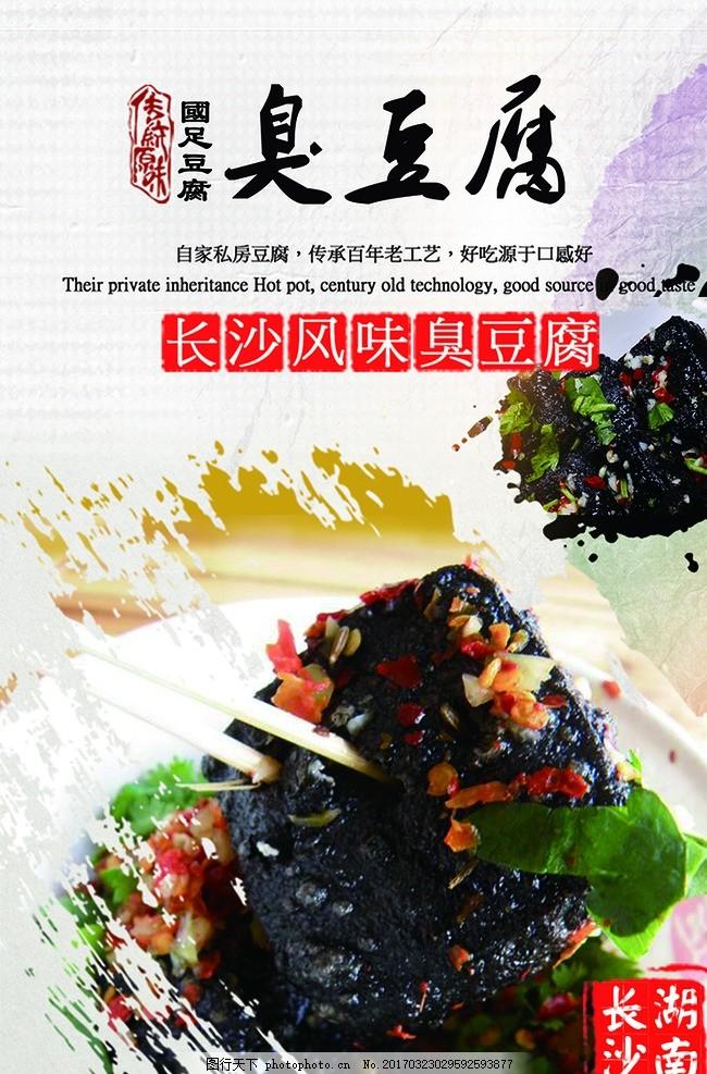 臭豆腐 长沙臭豆腐 饮食 菜肴 臭豆腐菜单 炸臭豆腐 臭豆腐制作