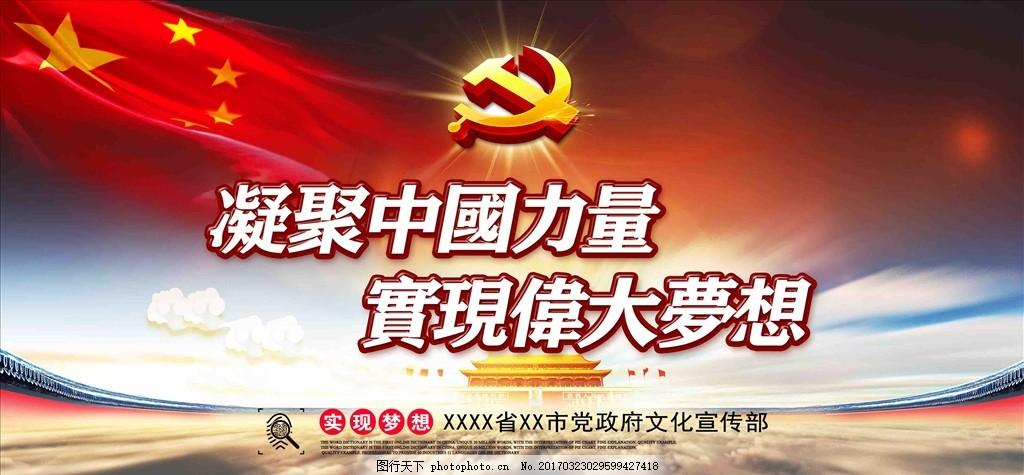 凝聚中国力量 中国梦 创意中国梦 共筑中国梦 中国梦展板画 中国梦