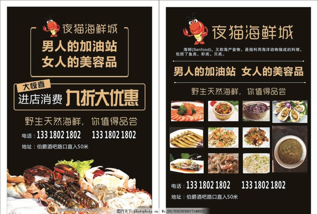 餐厅宣传单 菜品宣传单 活动彩页 活动展架 大优惠 活动宣传单图片