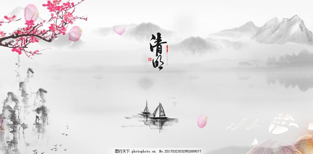 中国风清明水墨画背景
