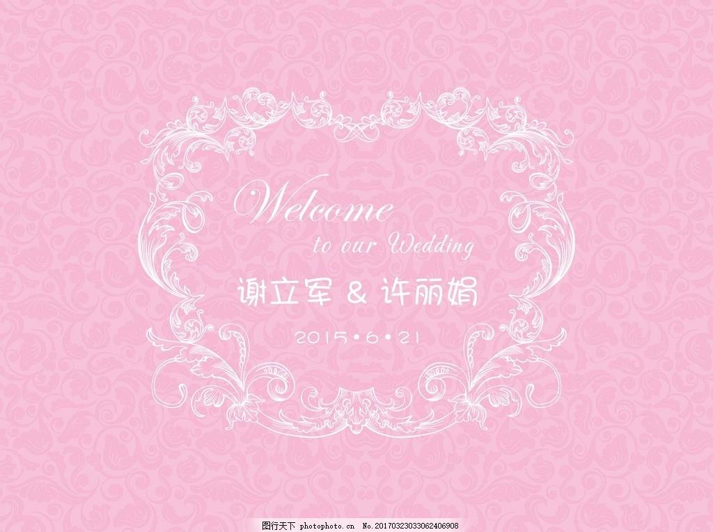水彩婚礼 水彩主题婚礼 淡粉色婚礼 浅粉色婚礼 公主粉婚礼 欧式婚礼