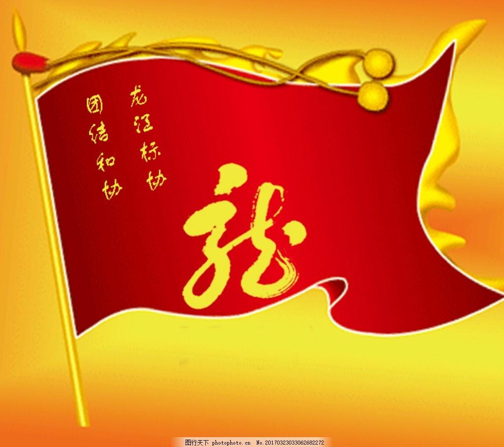 龙江 标协 团结 和谐 旗帜 设计 psd分层素材 psd分层素材 127dpi psd