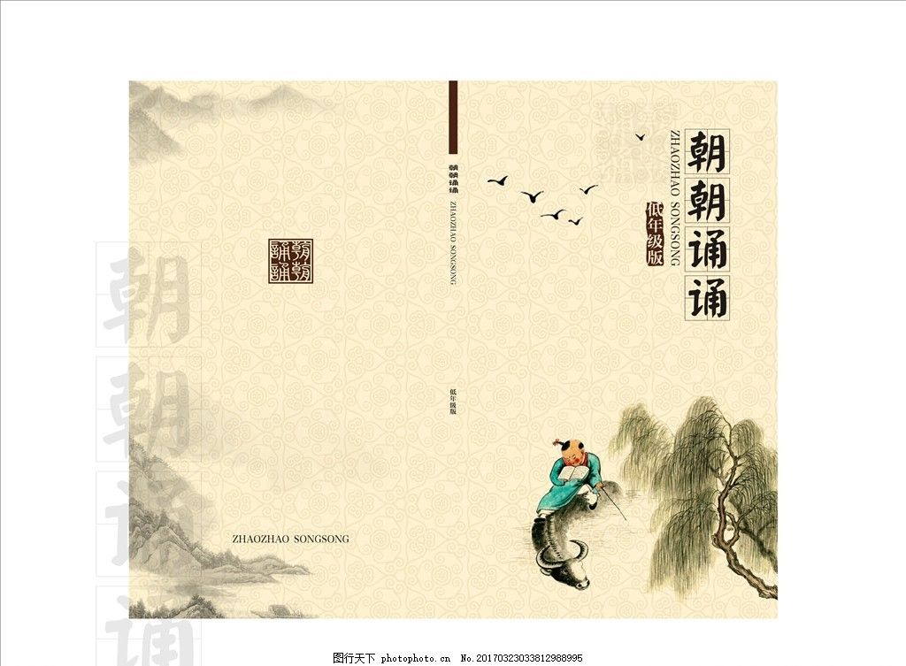 诵读课本 阅读书籍 中国风封面 书籍封面 经典诵读 设计 其他 图片