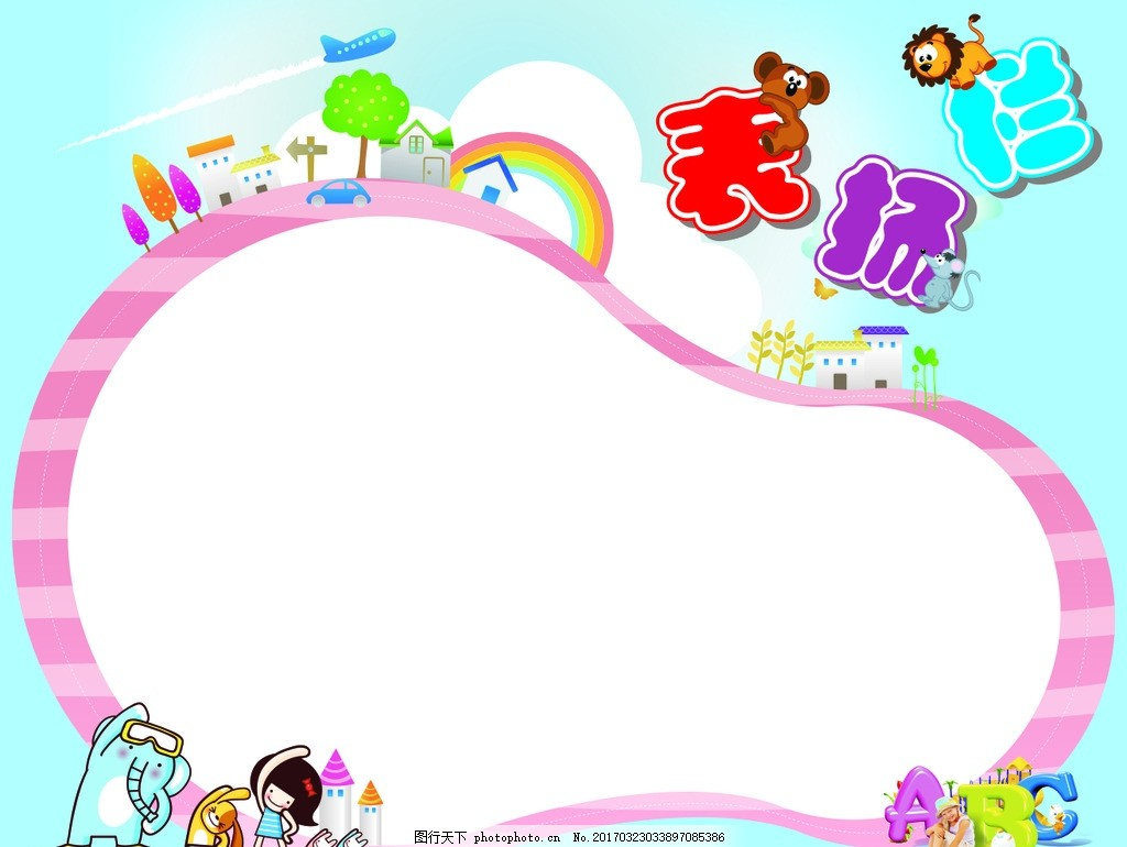 表扬栏 卡通 表扬 学生 字母 奖励 幼儿园 设计 其他 图片素材 cdr