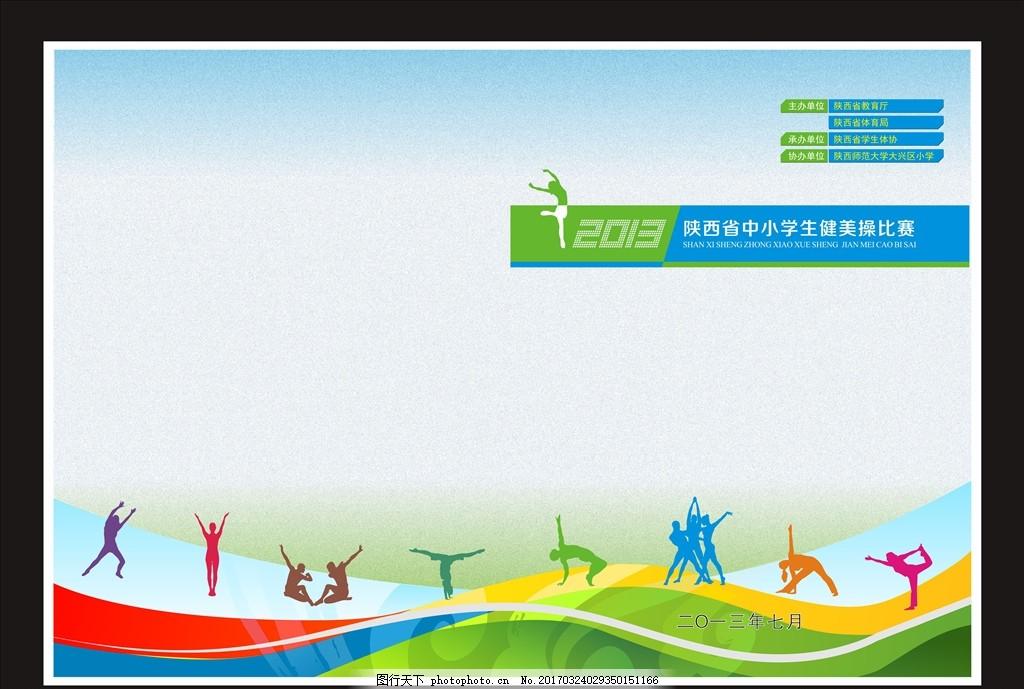 体育剪影 田径项目 健美操封面 健美操大赛 【06】封面系列 设计 广告