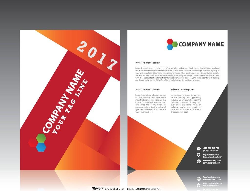 封面设计 科技背景 梦幻背景 封面模板 宣传册子 图册设计 图册模板