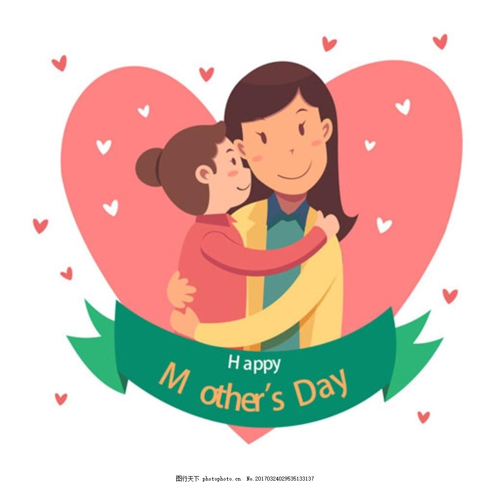 卡通爱心母亲节插图 爱在母亲节 母亲节大促销 感恩母亲节 母亲节促销