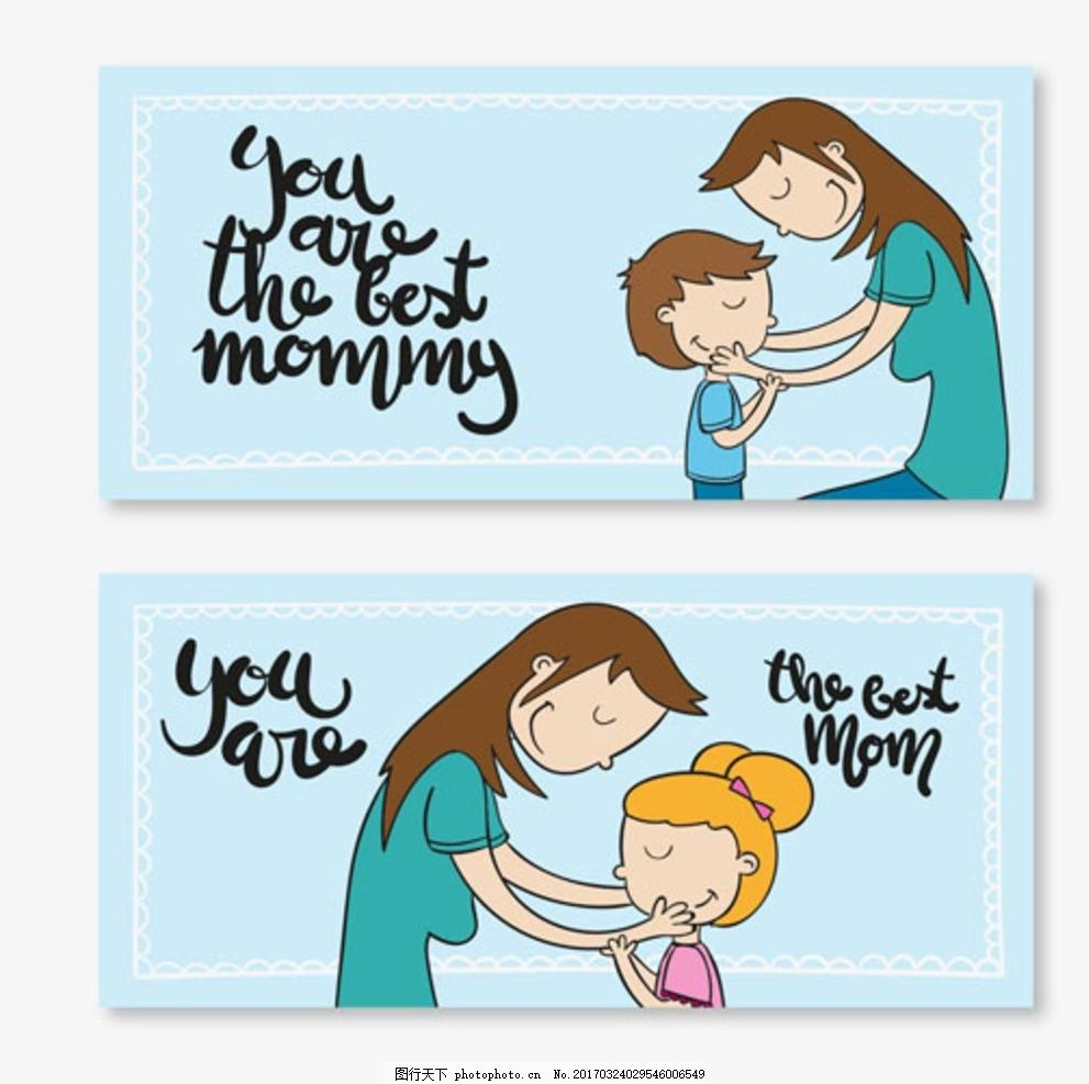 手绘卡通母亲节横幅