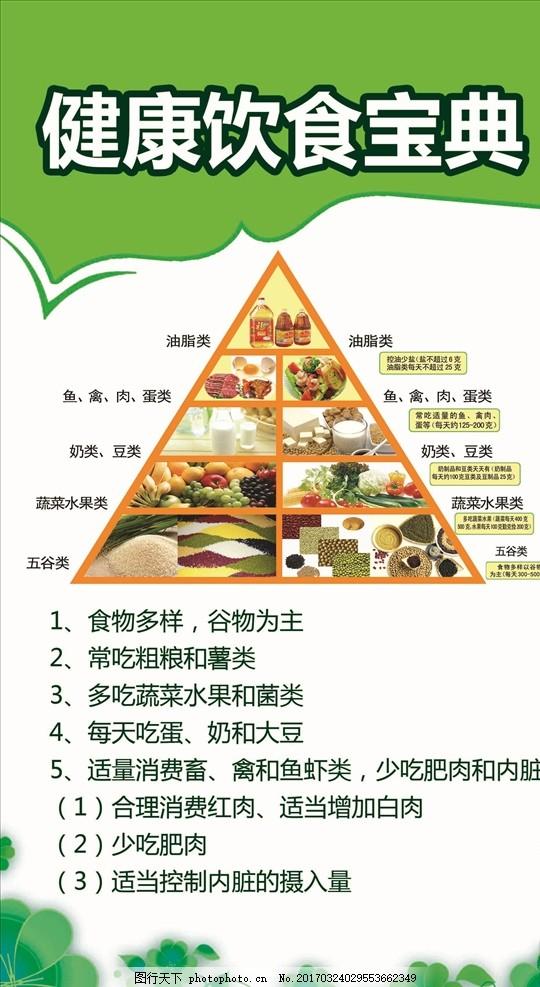 健康饮食,广告食谱宝典饮食海报饮食饮食宝典瘦身吃不能营养的图片