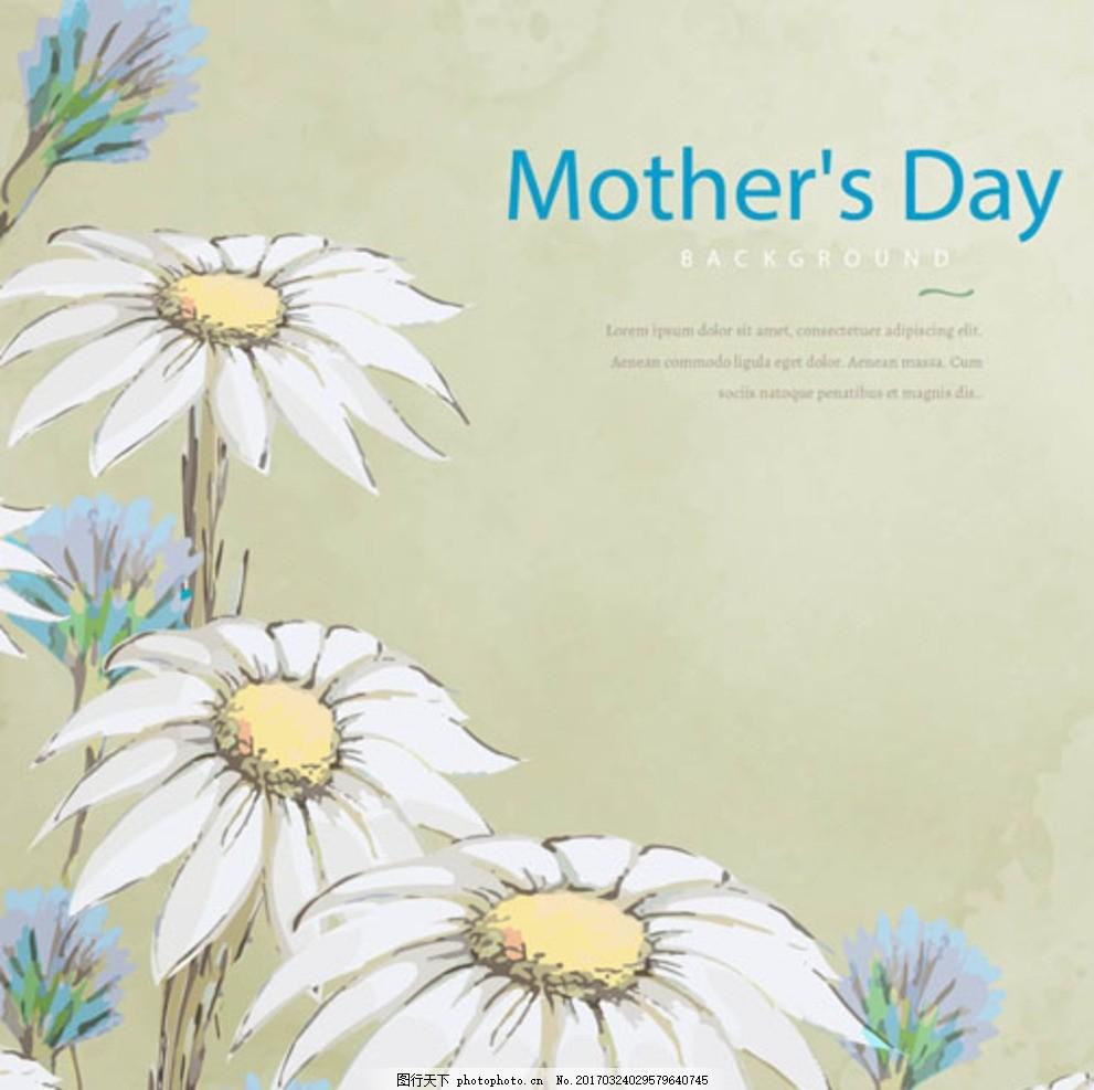 手绘雏菊母亲节海报 爱在母亲节 母亲节大促销 感恩母亲节 母亲节促销