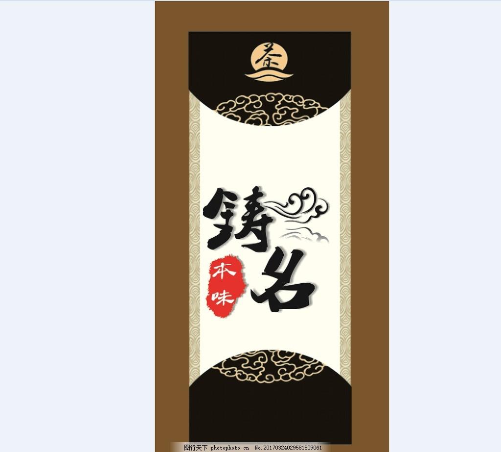 茶 茶标签 标签 封条 标贴 茶 设计 广告设计 广告设计 cdr
