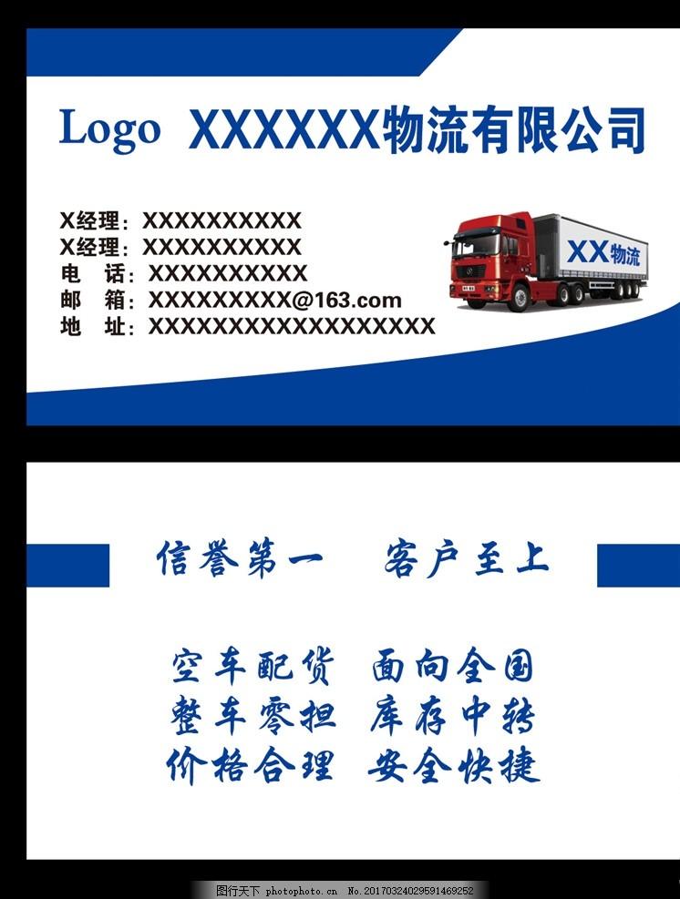 物流名片 大货车 蓝色名片 简单名片 物流公司 设计 广告设计 广告