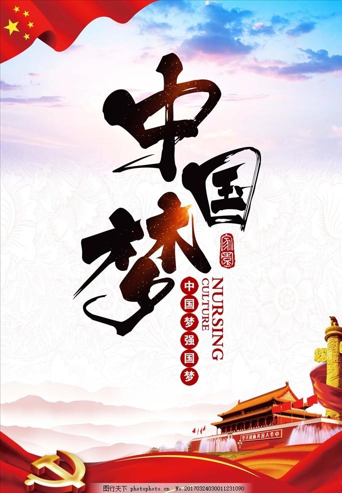 中国梦 我的中国梦 红色 党建 中国梦强国梦