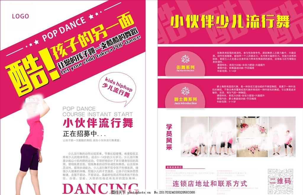 少儿流行舞 街舞 爵士舞 少儿舞蹈单页 宣传单设计 酷小孩 流行舞招募