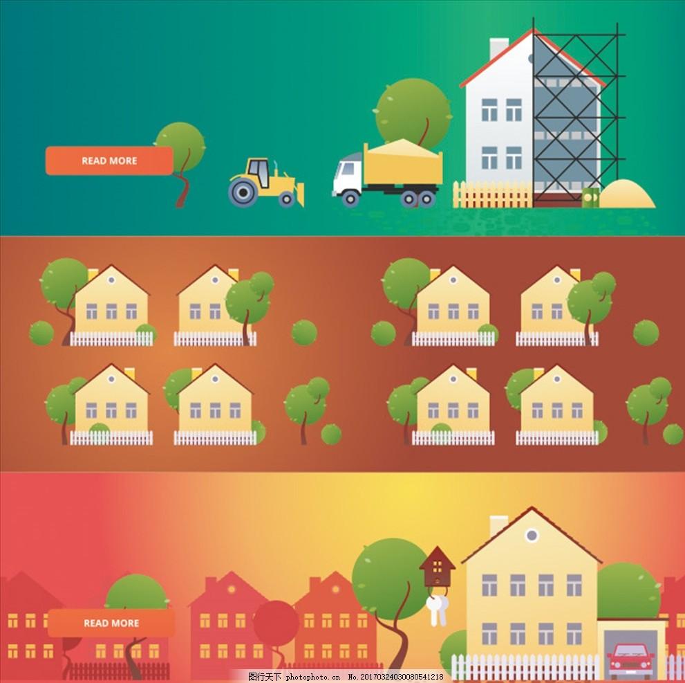 矢量城市 城市宣传画 矢量建筑 矢量城市大楼 幼儿园宣传画 卡通城市