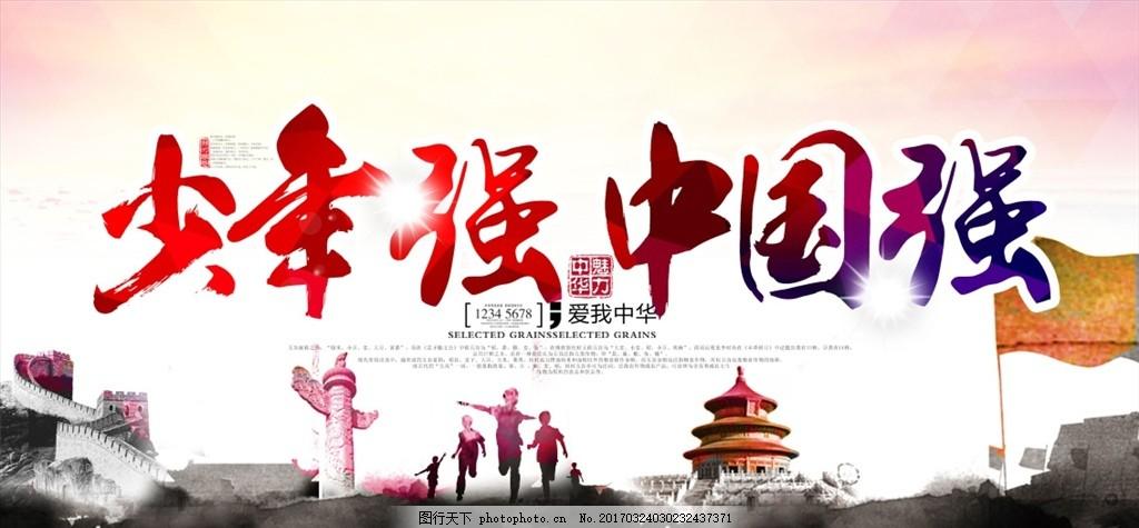 少年强则中国强 少年中国梦 则国强 少年梦 民族魂 共青团 五四青年节