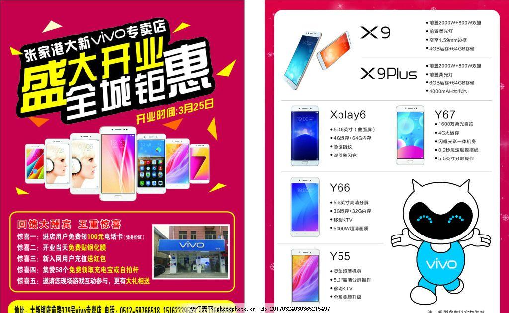 vivo开业单 开业传单 手机传单 vivo小人 x9 设计 广告设计 dm宣传单