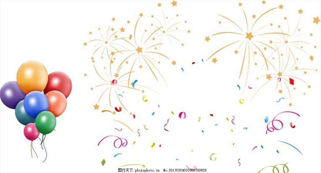 彩色气球 矢量素材 气球素材 彩带素材 彩屑 节日 节庆 彩带 设计