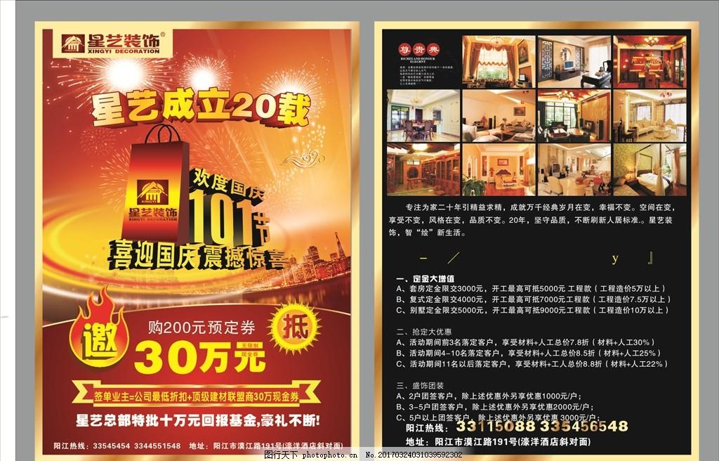 装饰公司宣传单 宣传单 海报 开业宣传单 宣传海报 传单 设计 广告