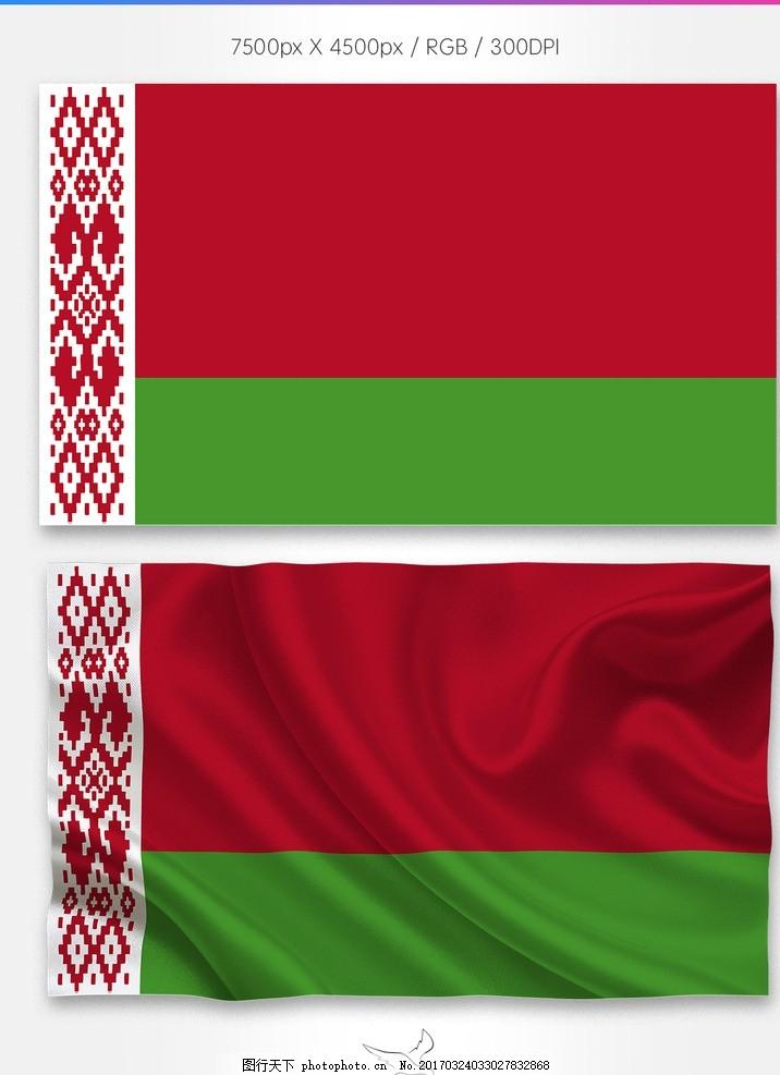 白俄罗斯国旗分层psd 飘扬国旗 背景 卡通 卡通图片 服装印花