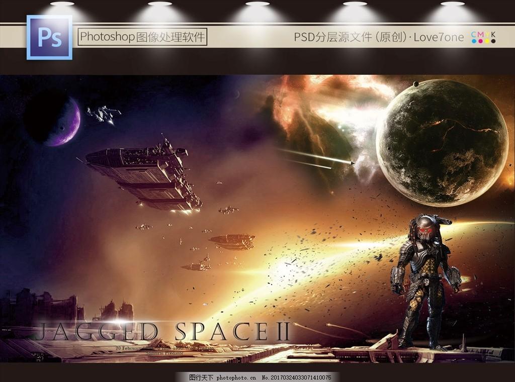 铁血空间之战争 电影 psd 铁血战士 宇宙 飞船 ufo 外星人 宇宙空间