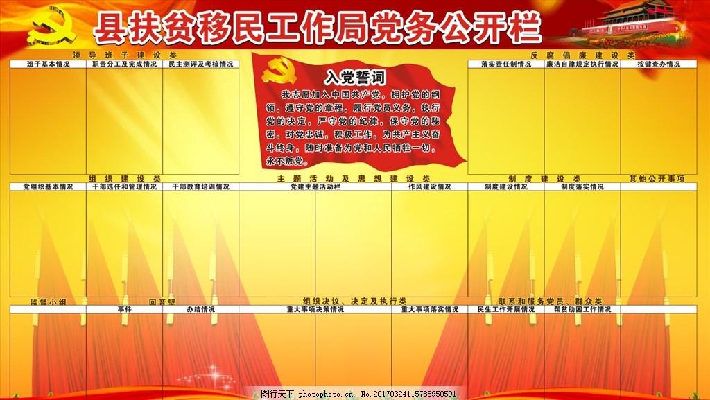 党旗 入党誓词 党务展板背景 党务公开栏 设计 广告设计 展板模板 cdr