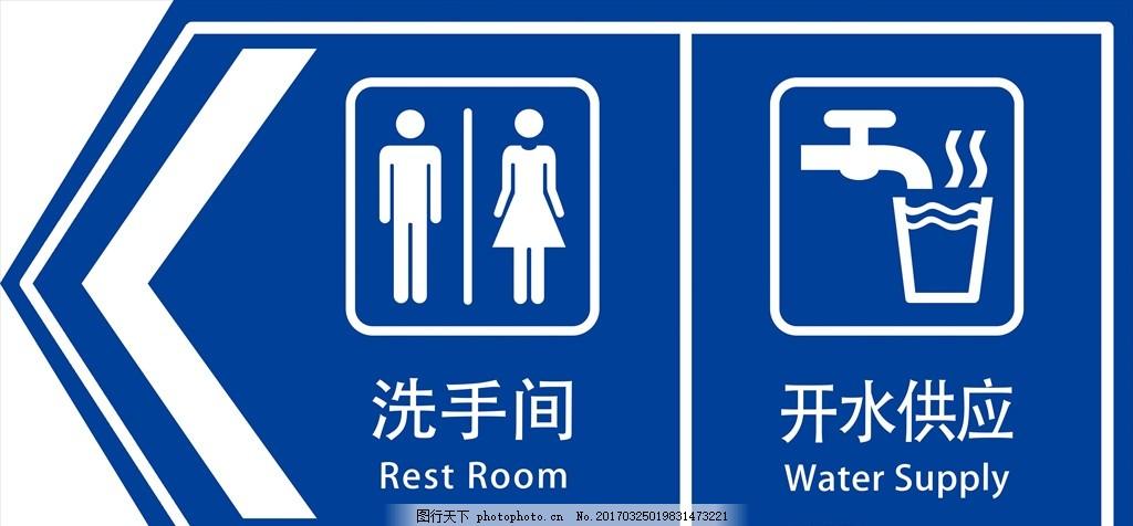 洗手间开水供应指示牌,卫生间 厕所 公共 标志 标识