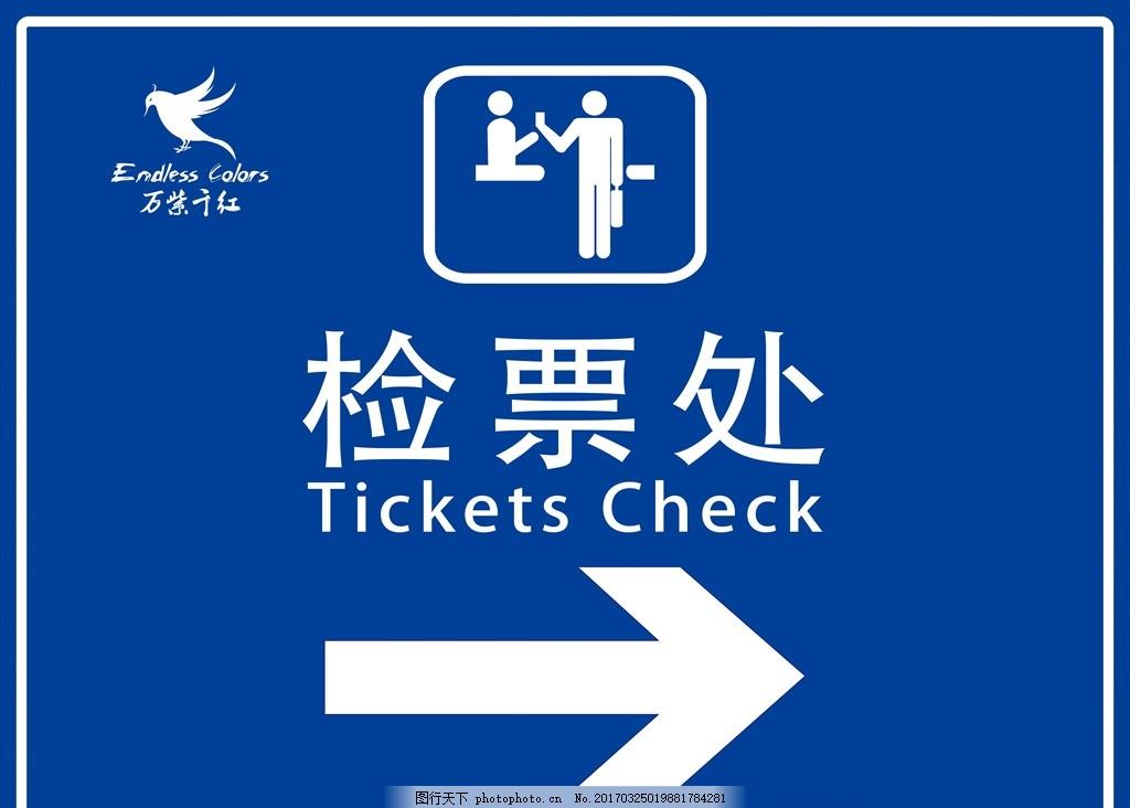 检票处指示牌 售票处 箭头 万紫千红 蓝色 标志