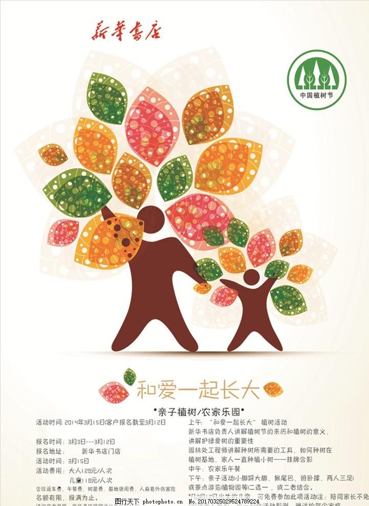 植树节海报 新华书店 亲子活动海报 绿色环境