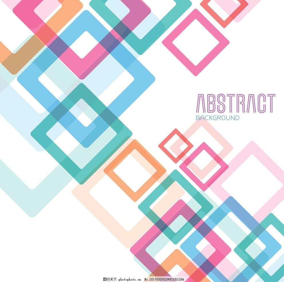 彩色方框背景 方框 背景 彩色方框 海报 形状 背景素材 设计 设计